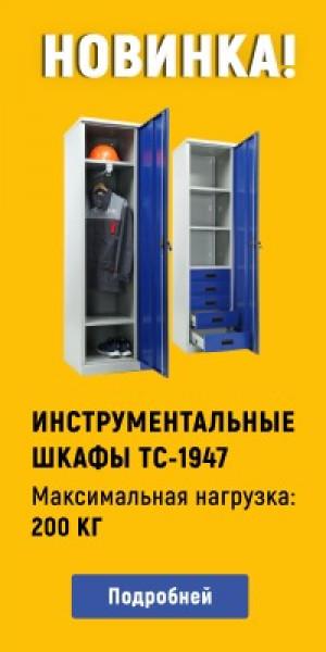 Шкафы инструментальные TC-1947